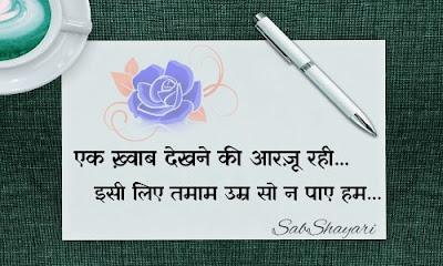 Shayari New hindi - Sad Shayari Whatsapp Status 5 +