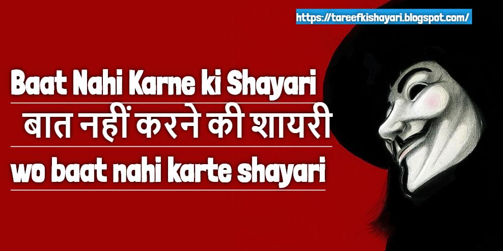 Baat Nahi Karne ki Shayari  बात नहीं करने की शायरी  wo baat nahi karte shayari
