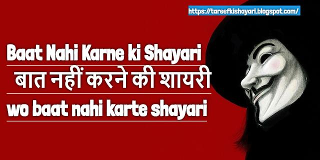 Baat Nahi Karne ki Shayari | बात नहीं करने की शायरी | wo baat nahi karte shayari