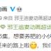 ❤️ La cuenta oficial del donghua Xie Wang Zhui Qi 3 confirmó la tercera temporada - Series Donghua 2021