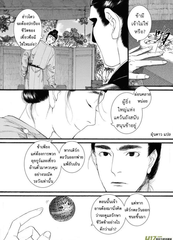 อ่านการ์ตูน Chang Ge Xing 58 ภาพที่ 24