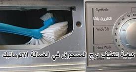 كيفية تنظيف درج المسحوق في الغسالة الاتوماتيك