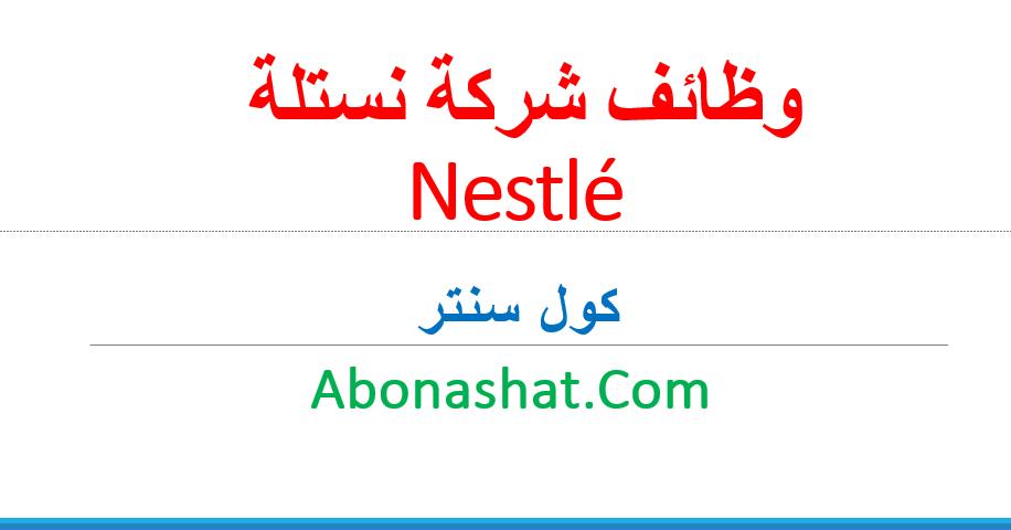 Nestle Jobs |اعلنت شركة نستلة عن احتياجة لو ظيفة  كول سنتر بجميع الفروع  | وظائف حديثي التخرج والخبرة  2020  | Nestlé Call Center jobs