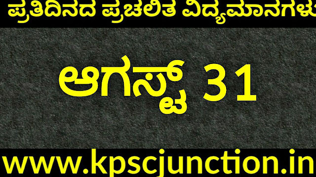 SBK KANNADA DAILY CURRENT AFFAIRS QUIZ  AUGUST 31 ,2019