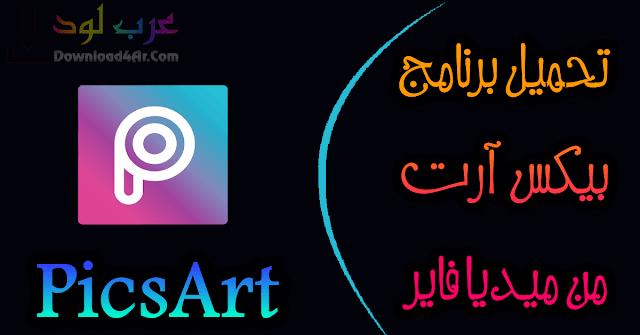 تحميل برنامج picsart للكمبيوتر من ميديا فاير مجانا