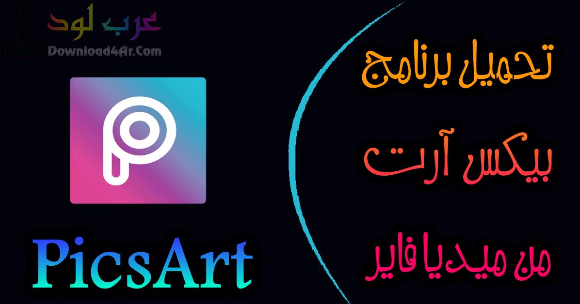 تحميل برنامج picsart للكمبيوتر من ميديا فاير