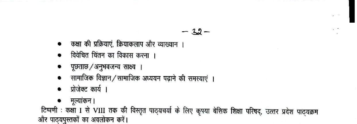 उच्च प्राथमिक पेपर-II (कक्षा 6 से 8 तक) पाठ्यक्रम देखे -9