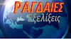 ΕΣΚΑΣΕ ΡΑΓΔΑΙΑ ΕΞΕΛΙΞΗ ΒΟΜΒΑ ΜΟΛΙΣ ΤΩΡΑ....!!Δεν θα  αποστρατικοποιήσουν τα Ελληνικά νησιά  γιατί δεν το θέλει ΚΑΠΟΙΟΣ ΠΟΥ ΤΟΝ ΦΟΒΑΤΑΙ ΟΛΟΣ Ο ΠΛΑΝΗΤΗΣ ΚΑΙ....ΔΕΝ ΤΟ ΠΕΡΙΜΕΝΑΜΕ....Ή ΤΟ ΠΕΡΙΜΕΝΑΜΕ....;;;ΜΗΠΩΣ....ΛΕΜΕ ΜΗΠΩΣ...ΗΡΘΕ Η ΩΡΑ  ΤΗΣ ΑΠΟΣΤΟΛΗΣ ΤΟΥ....;;;;;[ΦΩΤΟ]