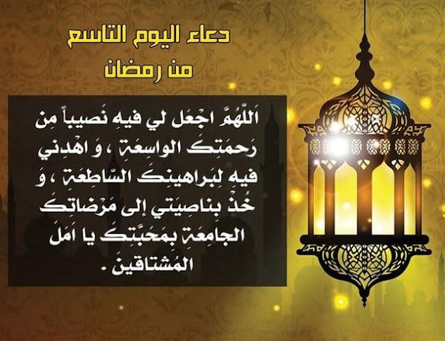 دعاء يوم 9 رمضان، دعاء اليوم التاسع من شهر رمضان 1441هـ/2020م
