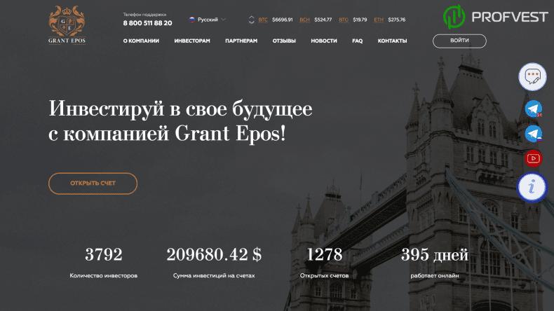 Grant Epos обзор и отзывы HYIP-проекта