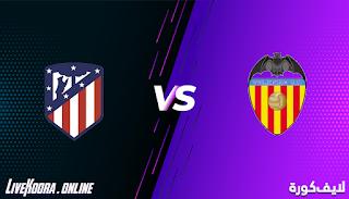 مشاهدة مباراة فالنسيا واتليتكو مدريد بث مباشر بتاريخ 28-11-2020 في الدوري الاسباني