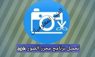 تحميل apk محرر الصور
