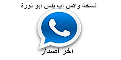 تحميل واتساب ابونوره بلس 2020 + NOWhatsapp ضد الحظر اخر اصدار ناو