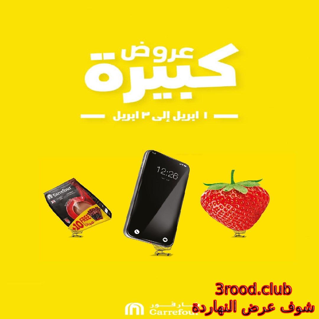 عروض كارفور مصر رمضان من 1 ابريل