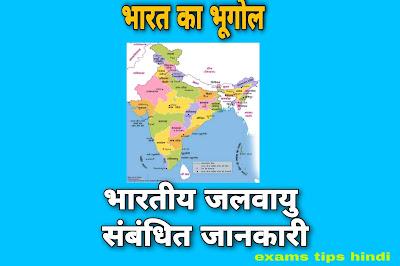 भारतीय जलवायु संबंधित जानकारी, Indian Climate Related Knowledge in Hindi