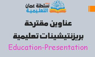 جديد | عناوين مقترحة بريزنتيشينات تعليمية
