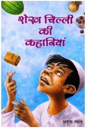 Story in hindi , sheikh chilli ,in hindi story