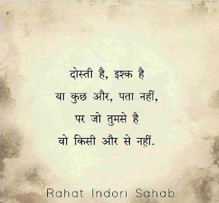 dosti ishq he - latest hindi shayari by rahat indori sahab