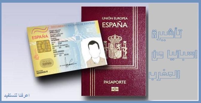 تأشيرة اسبانيا من المغرب