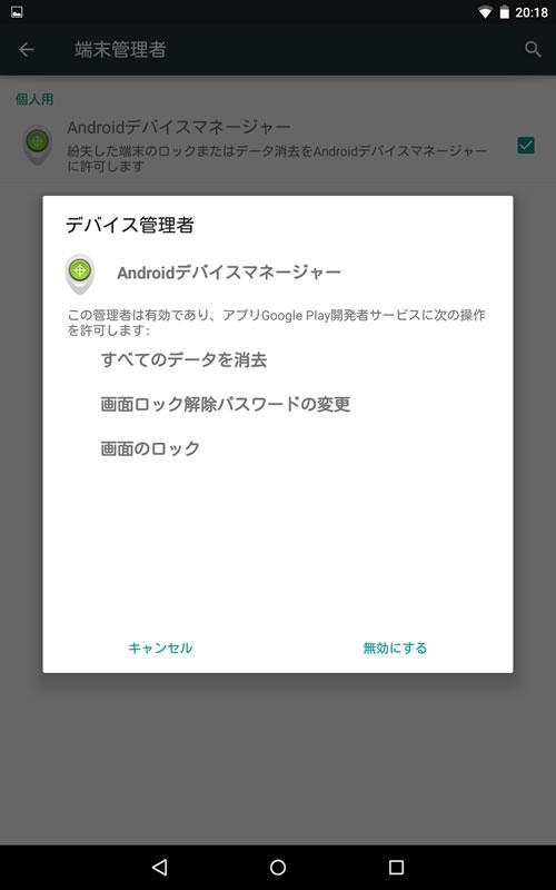 「Google Play開発者サービス」のダウングレード 3