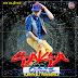 Harry.Dj Presenta: Salsa Choke ® The Colletion (Álbum 2017)(AAC Plus M4A)