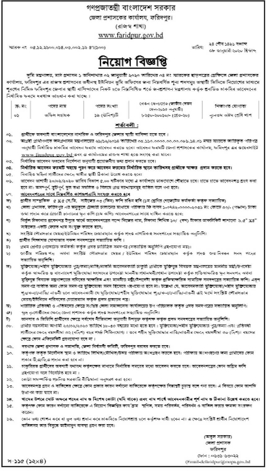 ফরিদপুর জেলা প্রশাসকের কার্যালয়ে নিয়োগ বিজ্ঞপ্তি  Faridpur DC office job Circular 2020