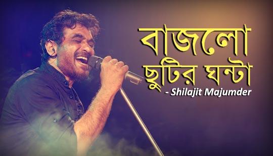 Bajlo Chutir Ghonta  (বাজলো ছুটির ঘন্টা) - Shilajit Majumder Lyrics