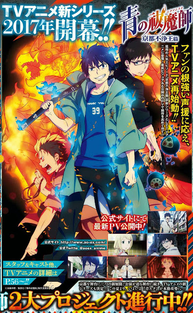 Ao no Exorcist 2 - anime w 2017 roku