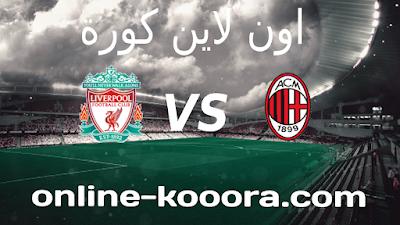 مشاهدة مباراة ليفربول وميلان بث مباشر 15-09-2021 دوري أبطال أوروبا