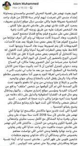 عاجل...إعتقال الصحافي سليمان الريسوني من أمام بيته على خلفية شكاية إعتداء جنسي