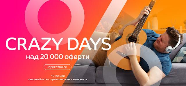 eMAG Crazy Days от 19-22.05 2020