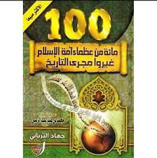 تحميل و قراءه كتاب مائة من عظماء أمة الإسلام غيروا مجرى التاريخ pdf مجانا