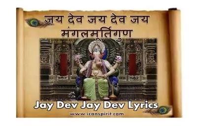 jai Dev Jai dev