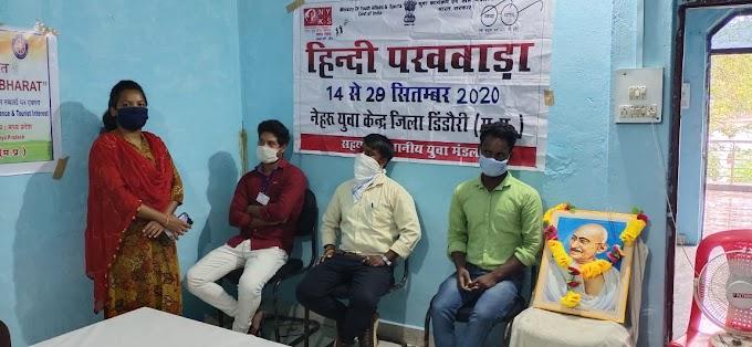 मध्य प्रदेश के डिंडोरी में हिंदी पखवाड़े में आयोजित हुईं विभिन्न प्रतियोगिताएँ