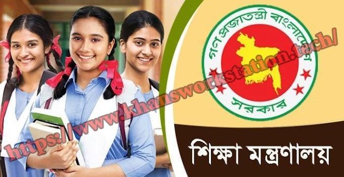 Bangladesh Government Decide  Primary stipend money will go in NAGAD