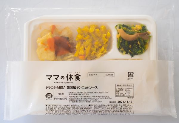 お弁当パッケージのイメージ