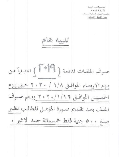 إعلان النيابة العامة دفعة ٢٠١٩ الأوراق المطلوبة ومواعيد وشروط التقديم