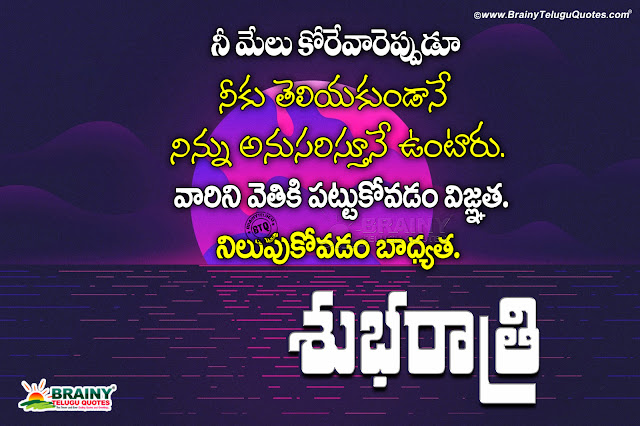Nice Telugu Good Night Wishes and messages online, Top Famous Telugu Good Night Life Words, Top Trending Telugu Good Night Sayings and Quotes in Telugu Language,nice and New Telugu Good Night Greetings and Messages, New 2018 Good Night Wishes in Telugu, Telugu Subharatri Kavithalu and Images, Top Famous Telugu Good Night Sayings and Quotes Wallpapers Free online.