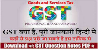 GST Notes in Hindi PDF