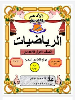 مذكرة الرياضيات للصف الاول الاعدادي الترم الاول 2020 للأستاذ محمد الأدهم