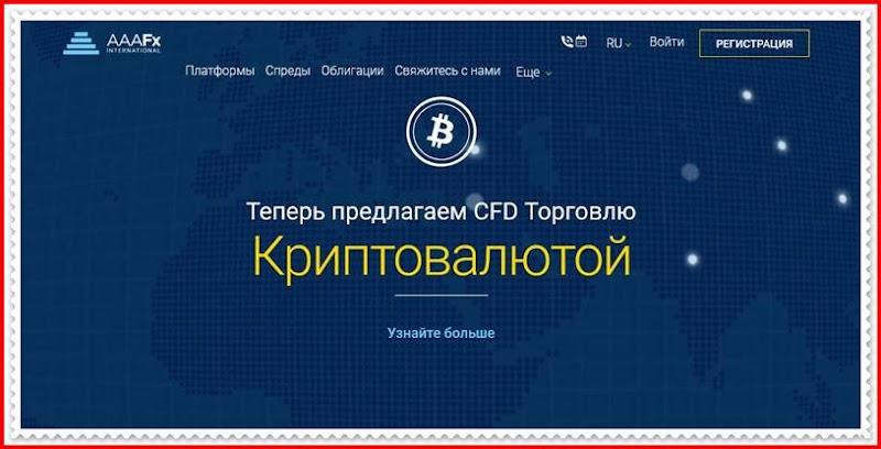 Мошеннический сайт international.aaafx.com – Отзывы, развод, мошенники