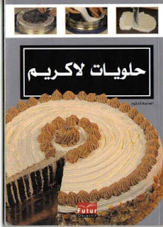 كتاب حلويات لاكريم