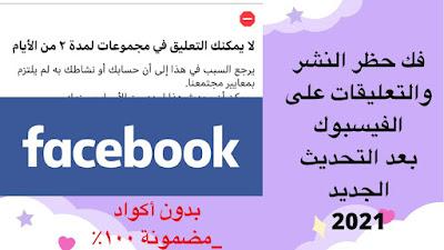 فك حظر النشر والتعليقات على الفيسبوك 2021