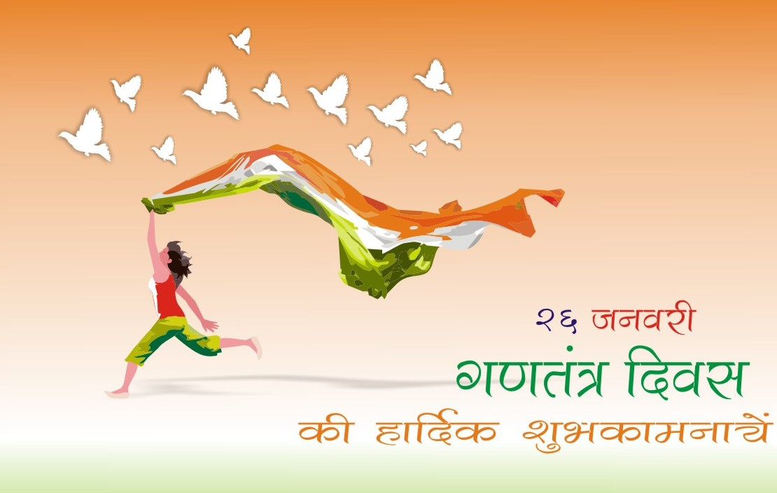 Happy-Republic-Day-Messages-2019