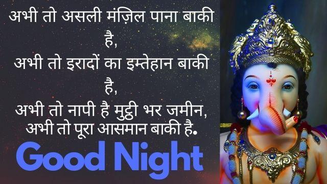 Hindi-Good-Night-Shayari