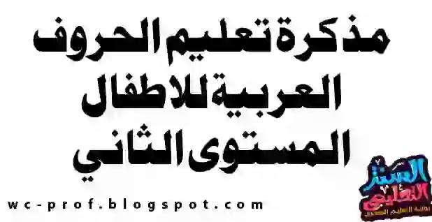 مذكرة تعليم الحروف العربية للاطفال المستوى الثاني