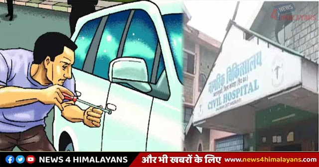 हिमाचल: जिस अस्पताल से चोरों ने कार, नकदी और मोबाइल चुराया, कुछ देर बाद वहीं पहुंचे इलाज कराने, फिर...