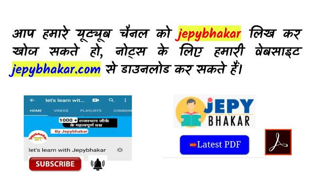 Rajasthan GK Important Questions Quiz, Rajasthan GK, rajasthan gk important question, rajasthan police
