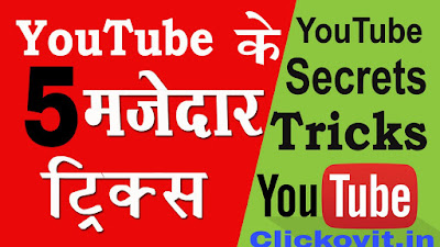 Youtube Ki Kuch Special Tricks Hindi Me