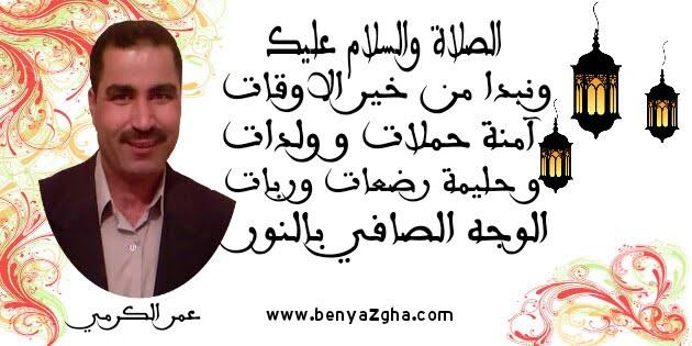 قصيدة الحبيب المصطفى ﷺ لعمر الكرمي